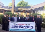 National Council of Churches in Korea